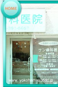 横浜 サン歯科